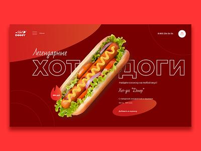Landing page concept for hot-dogs cafe burger food hotdog landingpage photoshop concept website web ux ui design