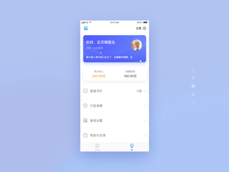 We health - page for doctor ui