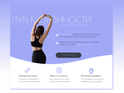 Путь к стройности software design sport design website website design