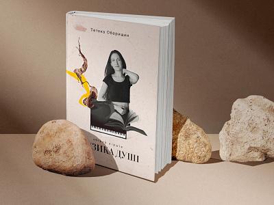 Book cover collage graphic design coverdesign vector bookdesign cover2021 cover book