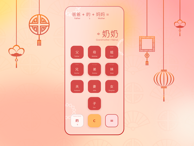 DailyUI 4: Chinese Family Calculator web icon typography logo branding mobile product uiux calculator ui illustration chinese culture family calculator chinese new year chinese