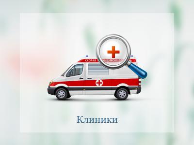 Clinics icon