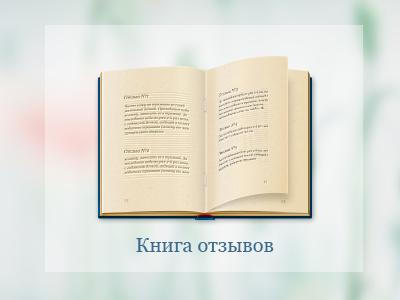 Feedback Book Icon
