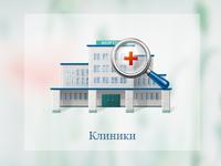 Clinics Icon -02