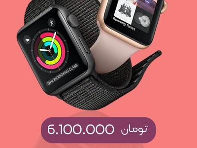apple watch dore amoozesh instagram post instagram story photoshop art poster photoshop vector branding design
