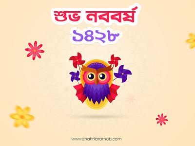 Pohela Boishakh Poster Design! minimalistic poster designer bangla new year poster pohela boisakh illustration poster design minimal poster illustraion