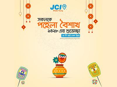 Pohela Boishakh Poster Design branding bangla poster design pahela boisakh poster design bangla new year pahel boisakh