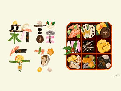 new year food logo illustration logodesign logotype graphicdesign graphic design kanji newyear japan foodillustrator foodillustration food paint typogaphy logo illustration