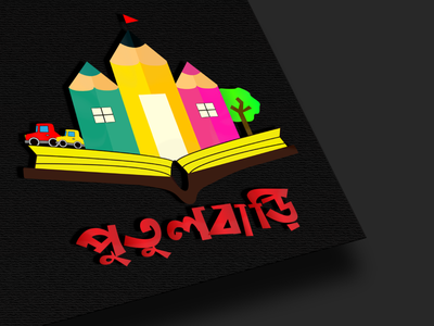 "Logo design for "" PUTULBARI "" vector illustration logo vector art design illustration"