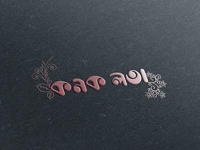 "Logo design for "" KONOK LOTA "" typography vector illustration logo vector art design illustration"
