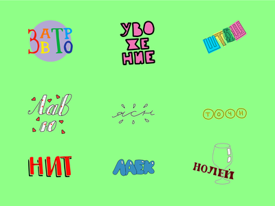 """Telegram stickers """"Old Russian melancholy"""" funny fun russian letters letter lettering words vector messengers telegram sticker set telegram sticker pack sticker pack sticker set telegram stickers telegram stickers sticker design sticker design"""