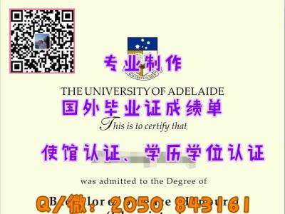 澳洲阿德莱德大学diploma毕业证Q微2050843161制作成绩单学士学位证,本科硕士学位证,offer雅思托福申请学校—— ui 本科硕士学位证