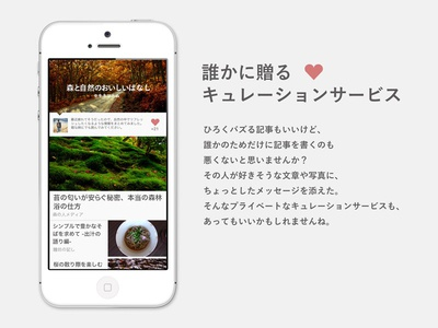 A Personal Curation App Concept ios interface ui design