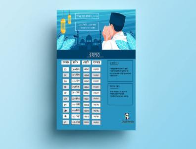Ramadan Calendar 2021 2021 ramadan calendar