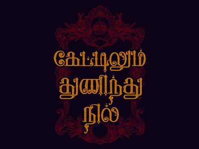 Ketilum Thuninthu Nil -Tamil Typography tamizh quote font typography tamil