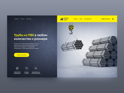 Concept for pipe factory design web ux ui webdesign