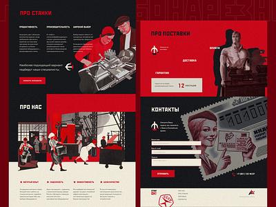 Website about thread cutting machines industrial design industrial ui design uidesign ui uiux ux black red website design webdesign website web