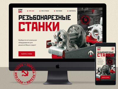 Website about thread cutting machines industrial design industry uidesign ui  ux ui ux website design website web