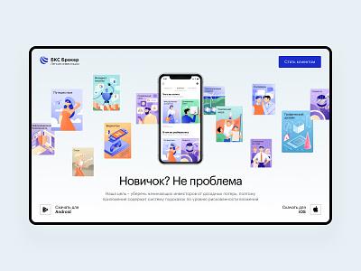 Broker Light Promo illustration design promotion app blue web desktop