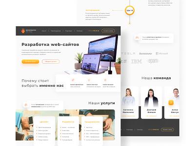 Landing page for INTEL-DESIGN branding website web ux ui typography logo icon graphic design design