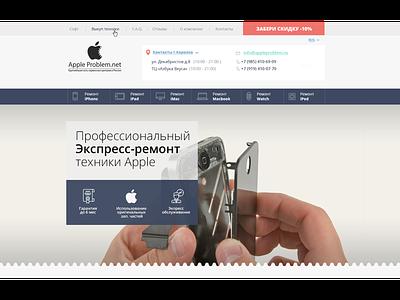 Apple Problem.net Landig Header And  Carousel Redisign redesign carousel ads carousel main menu icons design ui landing webdesign web