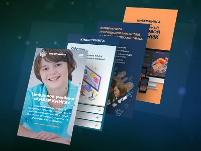 Cyber book Landing Mobile Version education website mobile version ui mobile design webdesign landing