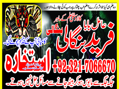 World Famous Black Magic Specialist +923217066670, Black magic f tantrick amil baba pakistan logo france blackmagic astrology illustration design artugrul gazi sex spells love marriage spell love marriage specialist jesica love artificial intelligence amil baba uk