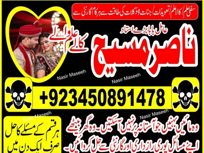 amil baba | Muhabbat ka taweez | love wazifa logo design branding illustration ui pakistan blackmagic astrology artugrul gazi sex spells love marriage spell love marriage specialist jesica love artificial intelligence amil baba uk