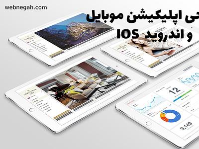 طراحی اپلیکیشن ظراحی اپ اندروید طراحی اپلیکیشن موبایل