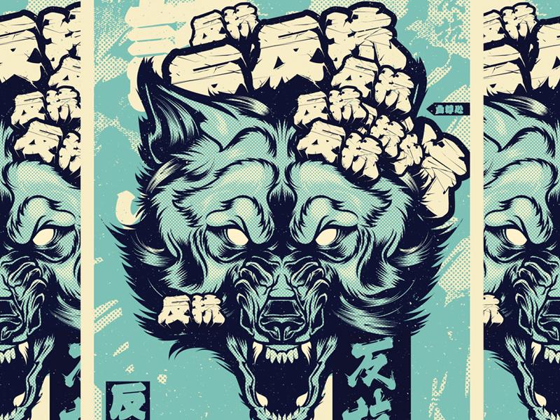 Wolf Head Print screen silk poster kanji japan wolf print illustration vector