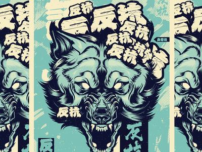 Wolf Head Print