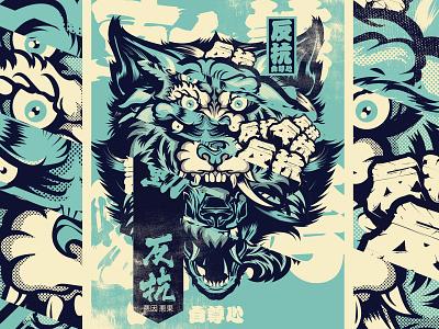 Mash Up screen silk poster kanji japan tiger wolf print illustration vector