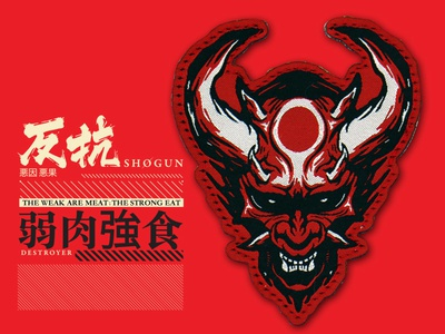Shogun Series Patch