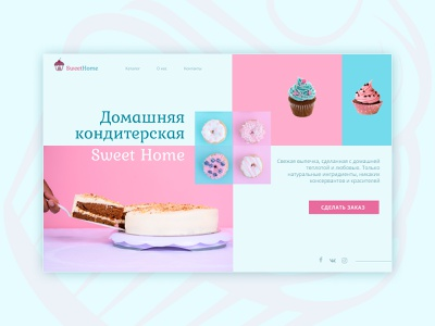 Sweet-shop webdesign web website design landing page sweet shop confectionery