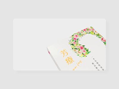 AromaFAQ | Book Design & Advertising 3d animation cd4 3d aromafaq aromatherapy floral natural siuroma cover book design book branding logo design advertising