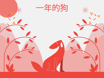 year of the dog red dog chinese new year chinese