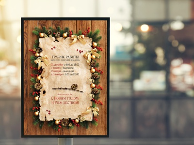 Outdoor poster golden fancy formal festive elegant open close holiday working hours new year christmas christmas flyer print design sign outdoor sign outdoor poster poster design branding design design branding