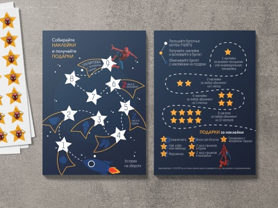 Flyer with stickers flyer artwork a5 flyer flyer design double flyer kids promo sport campaign brochure design brochure print design promotional material promotional flyer lottery stickers pack stickers vector design campaign design promotional design promotion