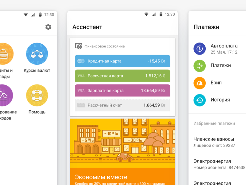 Mobile Banking assistant money finance card banking bank android account