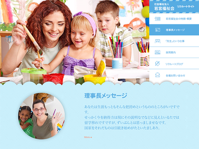 Recruit Site for Kindergartens teachers nursery kids kindergarten