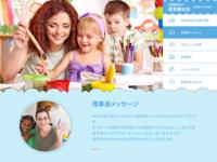 Recruit Site for Kindergartens