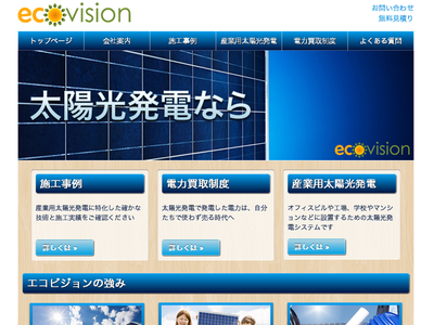 ecovision Site Final website blue eco