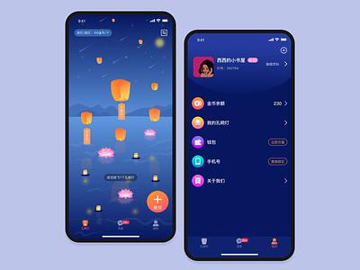 5-Stranger Social App-Zhi You icon ui app design