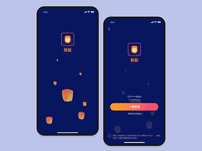 6-Stranger Social App-Zhi You loading screen ui design app