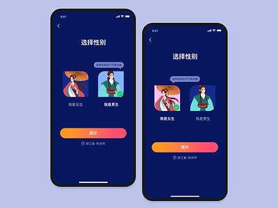 7-Stranger Social App-Zhi You ui design app