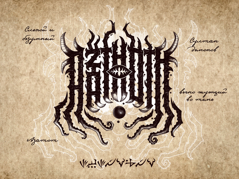 Azathoth cthulhu lovecraft tshirt wiktor ares music game logotype logo lettering high-style typography