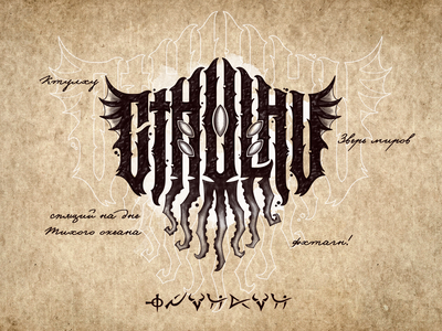 Cthulhu lovecraft cthulhu tshirt wiktor ares music game logotype logo lettering high-style typography