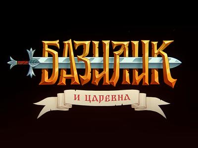 Базилик ui illustration design music game logotype logo lettering high-style typography