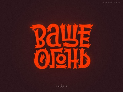 Ваще огонь (powerful fire) powerful high-style fire logotype logo typography letterin