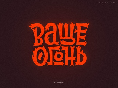 Ваще огонь (powerful fire) powerful high-style fire logotype logo typography letterin